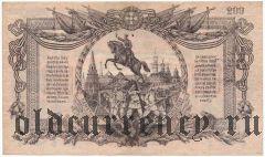 ВСЮР, 200 рублей 1919 года