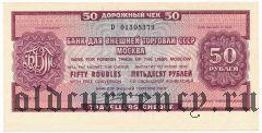Дорожный чек, со свободной конверсией, 50 рублей