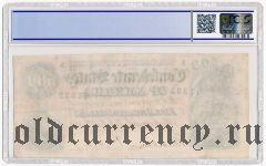 Конфедеративные Штаты Америки, 500 долларов 1864 года. Слаб PCGS 30