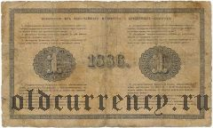 1 рубль 1886 года. Цимсен/Петров