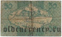 Рюдесхайм-ам-Райн (Rüdesheim am Rhein), 50 пфеннингов 1919 года