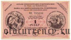 Эстония, немецкая оккупация, 1 пункт 1945 года. С номером