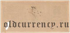 Хлебный Заем, облигация на 25 пудов ржи в зерне