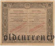 6% выигрышный заем, 25 рублей 1922 года, 3-я серия