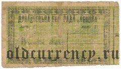 Дунаевцы, еврейская община, 6 гривен 1919 года