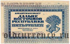 Дальне-Восточная Республика, 5 рублей 1920. Пробная