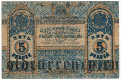 Крымское Краевое Правительство, 5 рублей 1918 года. Цифры номера 4 мм