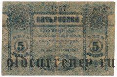 Крымское Краевое Правительство, 5 рублей 1918 года. Цифры номера 6 мм