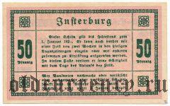Черняховск (Инстербург), 50 пфеннингов 1918 года