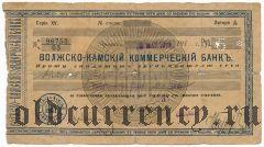 Ереван, Волжско-Камский Коммерческий Банк, 5 рублей 1918 года