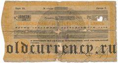 Ереван, Волжско-Камский Коммерческий Банк, 10 рублей 1918 года. Вар.1