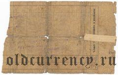 Ереван, Волжско-Камский Коммерческий Банк, 10 рублей 1918 года. Вар.2