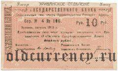 Армения, Эриванское отделение, 10 рублей 1919 года. Брак печати