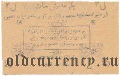 Хива, 25 рублей 1922 года. Недопечатка