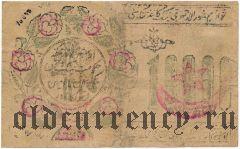 Хива (Хорезм), 10.000 рублей (1921) года. Подписи вар. 2
