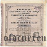 Московское т-во для ссуды, 1000 рублей 1898 года