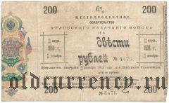 Уральское Казачье Войско, 200 рублей 1918 года