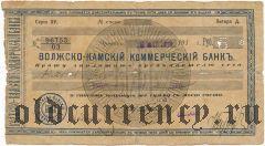 Бийск, Отделение Государственного Банка, 1000 рублей