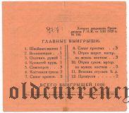 Лотерея за урожай шефобщества Заднепровья, Смоленск 1929 год