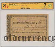Екатеринбург, Сибирский Торговый Банк, 50 рублей 1917 года. В слабе ZG