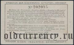Австро-Венгрия, Königshof, 20 геллеров 1916 года