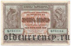 Армения, 50 рублей 1919 года