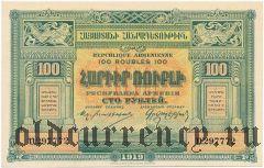 Армения, 100 рублей 1919 года