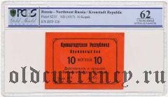 Кронштадтская Республика, 10 копеек (1917) года. В слабе PCGS 62