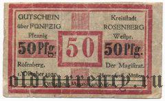 Розенберг (Rosenberg), 50 пфеннингов 1920 года