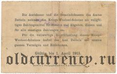 Даттельн (Datteln), 1 марка 1914 года
