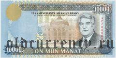 Туркменистан, 10 манат (1993) года