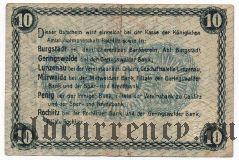 Рохлиц (Rochlitz), 10 пфеннингов 1918 года