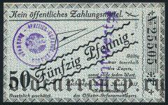 Германия, Eschwege, 50 пфеннингов 1917 года