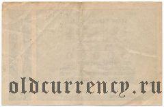 Кайзерслаутерн (Kaiserslautern), 50.000 марок 1923 года