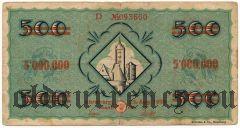 Нюрнберг (Nürnberg), 5.000.000 марок 1923 года, надпечатка на 500 марках