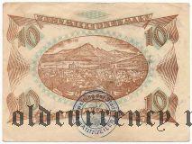 Аннвайлер (Annweiler), 10.000.000 марок 1923 года