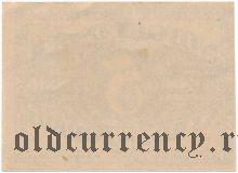 Цёрбиг (Zörbig), 5 пфеннингов 1921 года