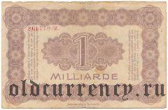 Дрезден (Dresden), 1.000.000.000 марок 1923 года