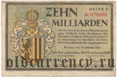 Дрезден (Dresden), 10.000.000.000 марок 1923 года