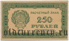 250 рублей 1921 года. В.з.
