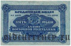 Дальне-Восточная Республика, 5 рублей 1920 года