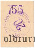 Армения, Профсоюз работников культуры, талон