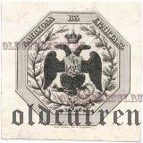 Проект контр-марки для входа в Эрмитаж