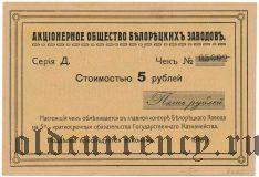 Белорецкий Завод, 5 рублей 1919 года. Бланк