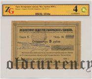 Белорецкий Завод, 3 рубля 1919 года. В слабе ZG
