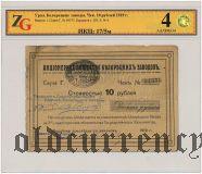 Белорецкий Завод, 10 рублей 1919 года. В слабе ZG