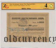 Белорецкий Завод, 50 рублей 1919 года. В слабе ZG