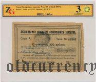Белорецкий Завод, 100 рублей 1919 года. В слабе ZG