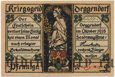 Деггендорф (Deggendorf), 25 пфеннингов 1918 года. Вар. 2
