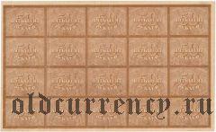 50 рублей (1921) года. Лист из 20 шт. Вз.